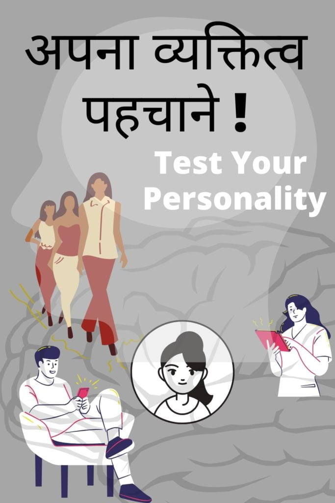16 personality test in hindi